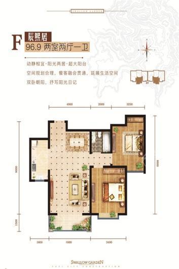 榆次城建燕园户型图