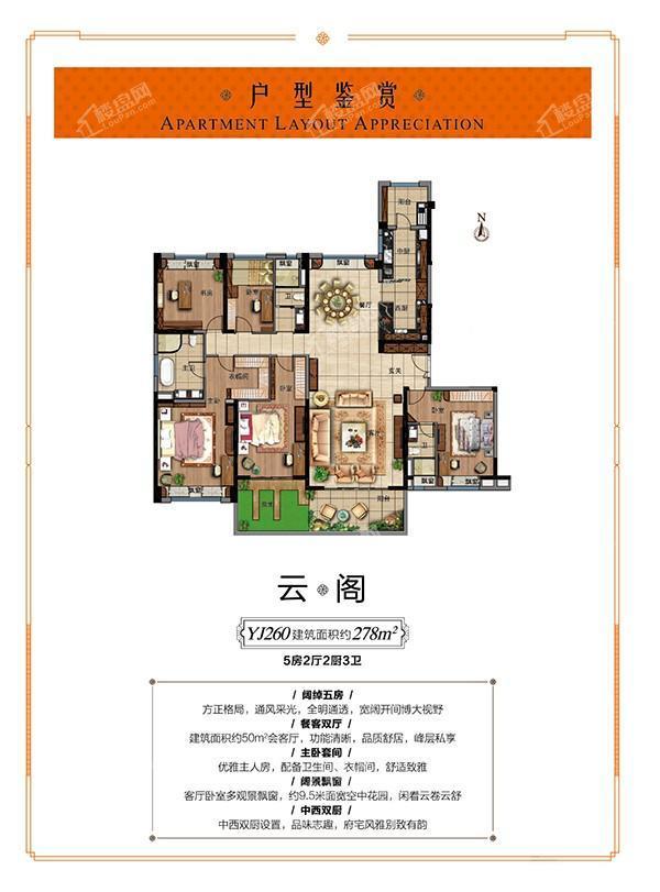 蚌埠碧桂园云阁YJ260建筑面积278㎡五房两厅两厨三卫