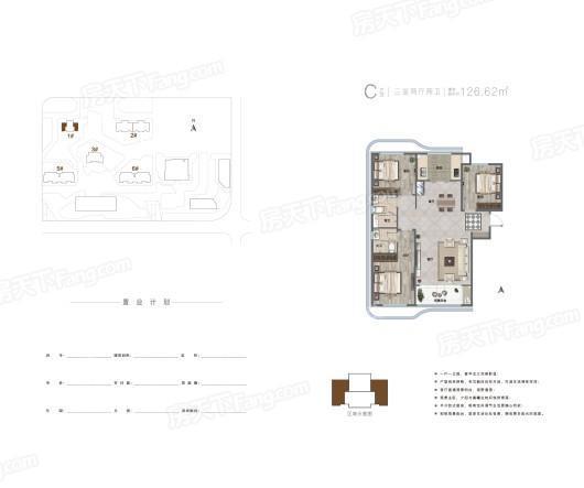 润江壹號1#C户型 3室2厅2卫1厨