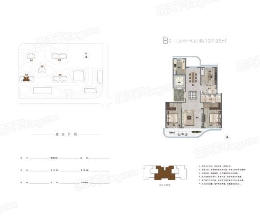 润江壹號5#B户型 3室2厅2卫1厨