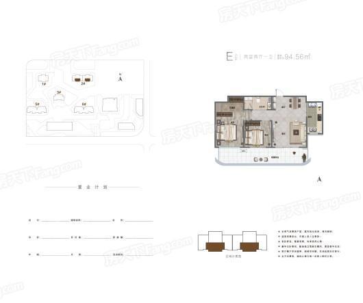 润江壹號2#E户型 2室2厅1卫1厨