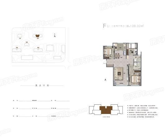 润江壹號2#F户型 3室2厅2卫1厨