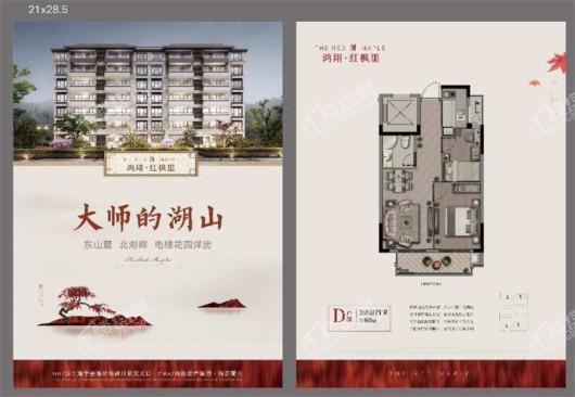 鸿翔 · 红枫里D户型2室2厅1卫60 2室2厅1卫1厨