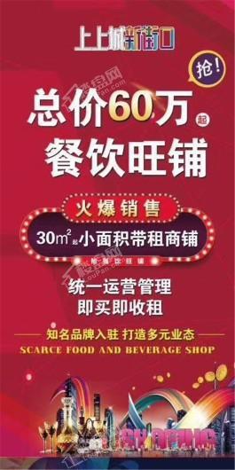 广弘·上上城海报