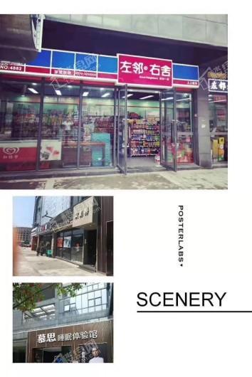 广弘·上上城周边商业