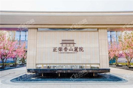正荣·香山麓院实景图