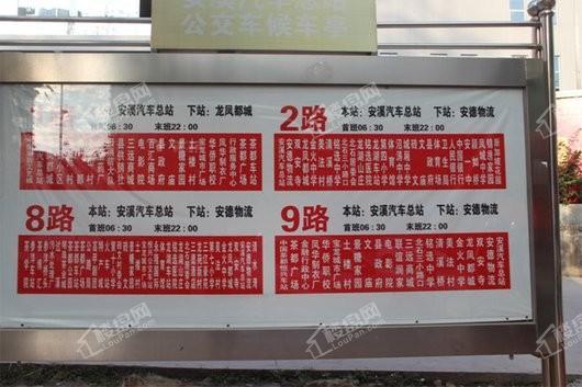 安溪弘桥世界城周边公交站