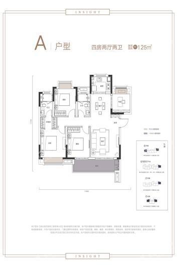 东原阅境A户型 4室2厅2卫1厨