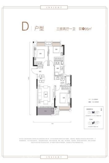 东原阅境D户型 3室2厅1卫1厨
