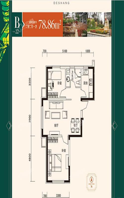 德商伍號院户型图78平