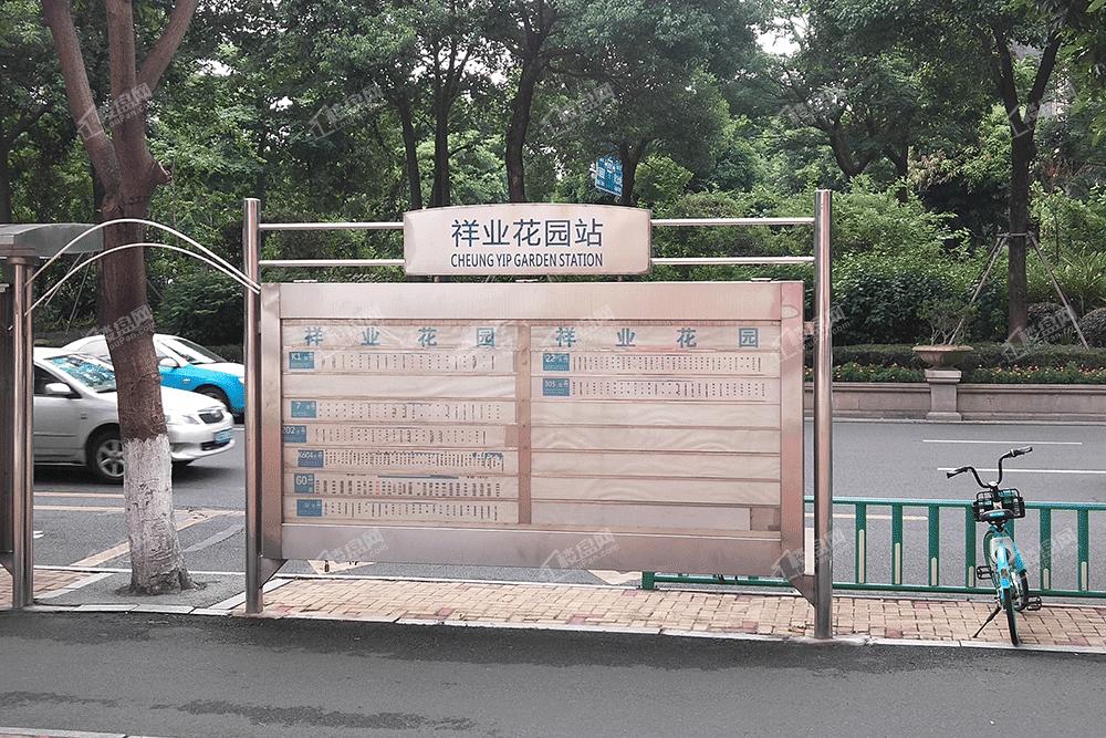 祥业花园公交站