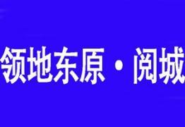 领地东原·阅城