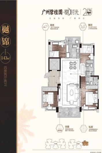 广州碧桂园·樾时光户型图