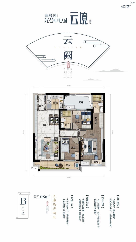 碧桂园云镜 3居室