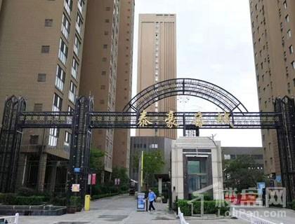 泰豪名城公寓