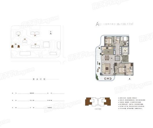 润江壹號5#A户型 3室2厅2卫1厨