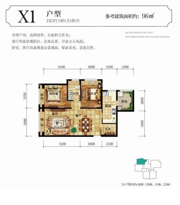 大理惠丰瑞城X1户型