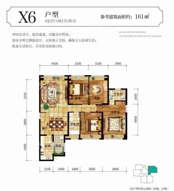 大理惠丰瑞城X6户型