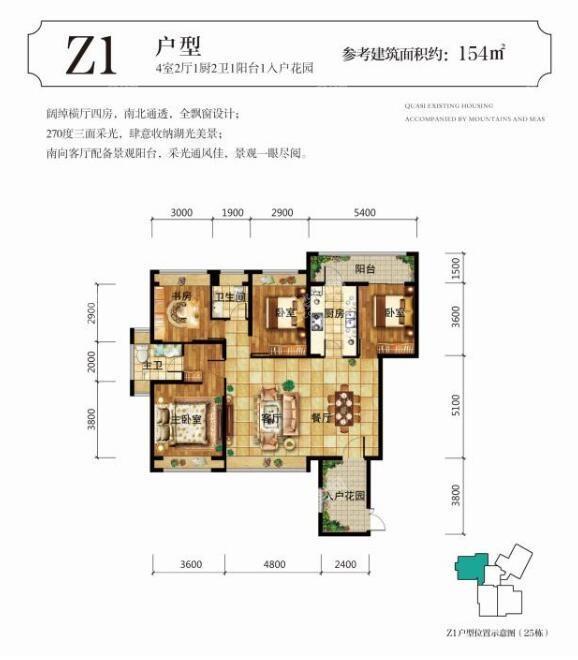 大理惠丰瑞城Z1户型