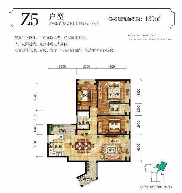 大理惠丰瑞城Z5户型