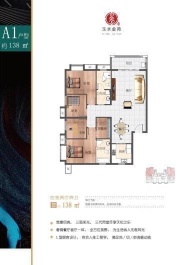玉水金苑建面138平A1户型 4室2厅2卫1厨