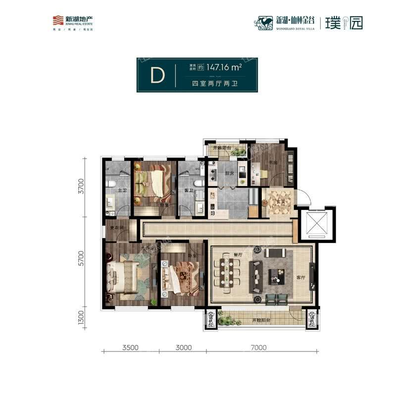 新湖仙林金谷璞园洋房147.16平4室2厅2卫户型图