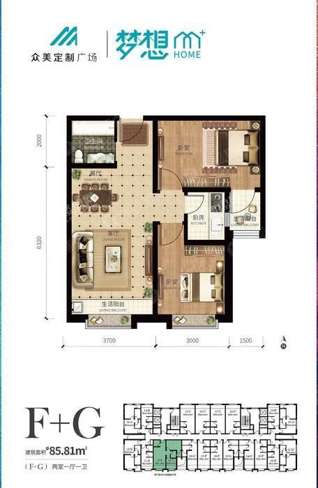 F+G-2室1厅1卫-85.8㎡