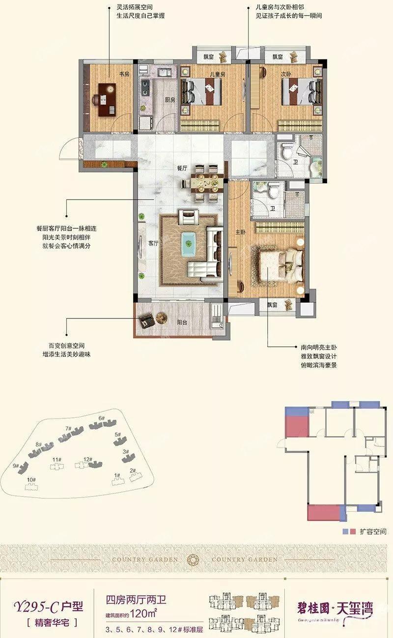 碧桂园天玺湾120㎡户型图:四房两厅两卫