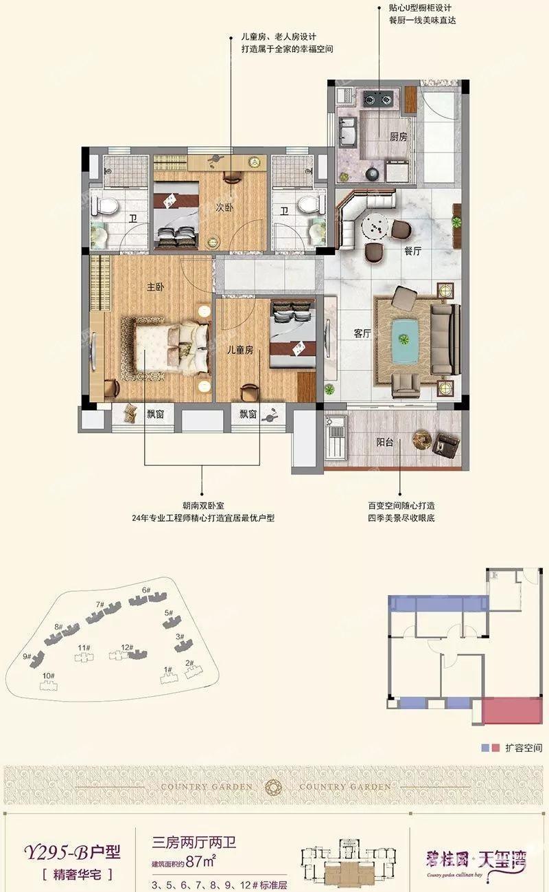 碧桂园天玺湾87㎡户型图:三房两厅两卫