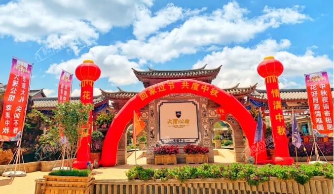 大理公馆中秋节活动