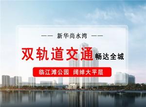 新华尚水湾