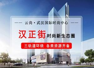 为您推荐云尚·武汉国际时尚中心