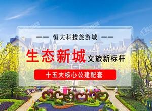 武汉恒大科技旅游城