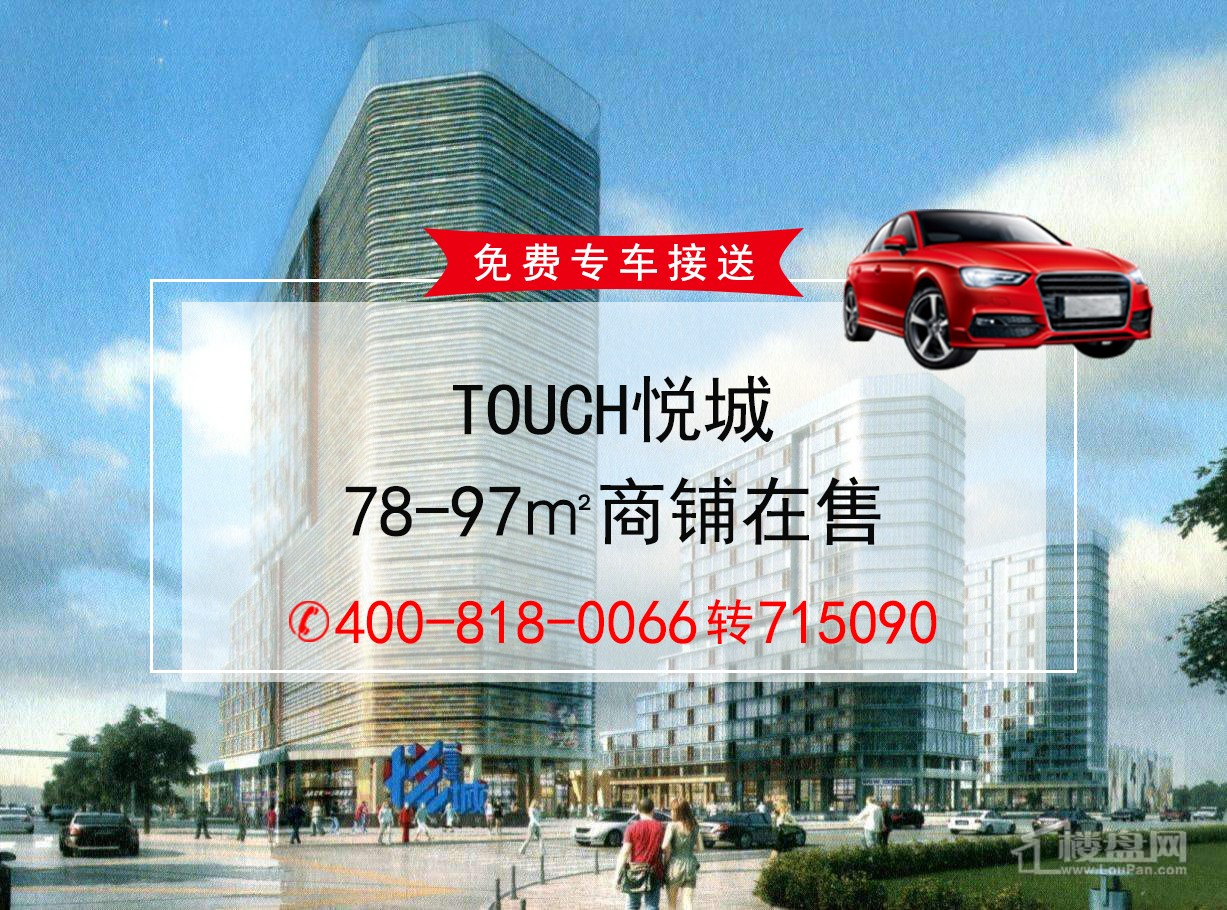TOUCH悦城效果图