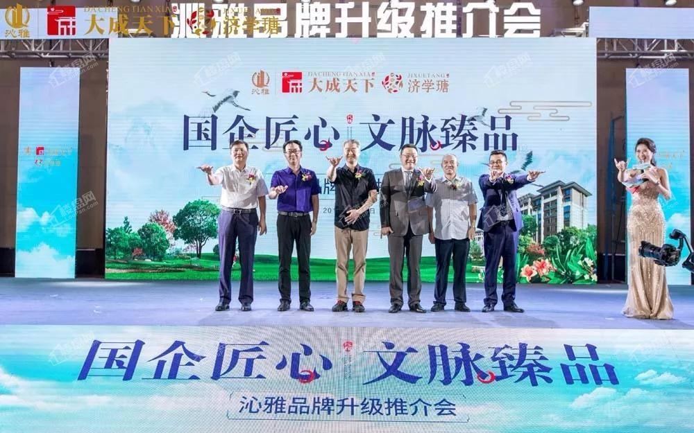 沁雅大成天下品牌升级推介会合影
