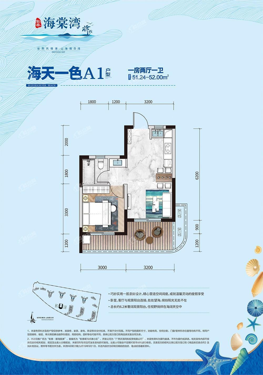 海棠湾A1户型 51.24㎡-52.00㎡一房两厅