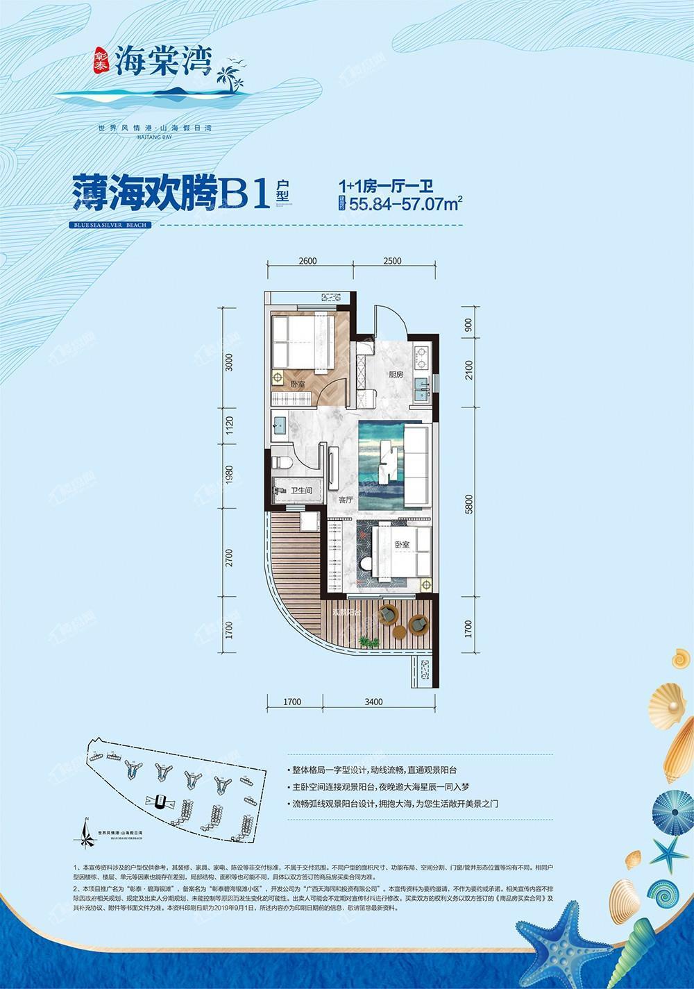 海棠湾B1户型 55.84㎡-57.07㎡1+1房一厅一卫