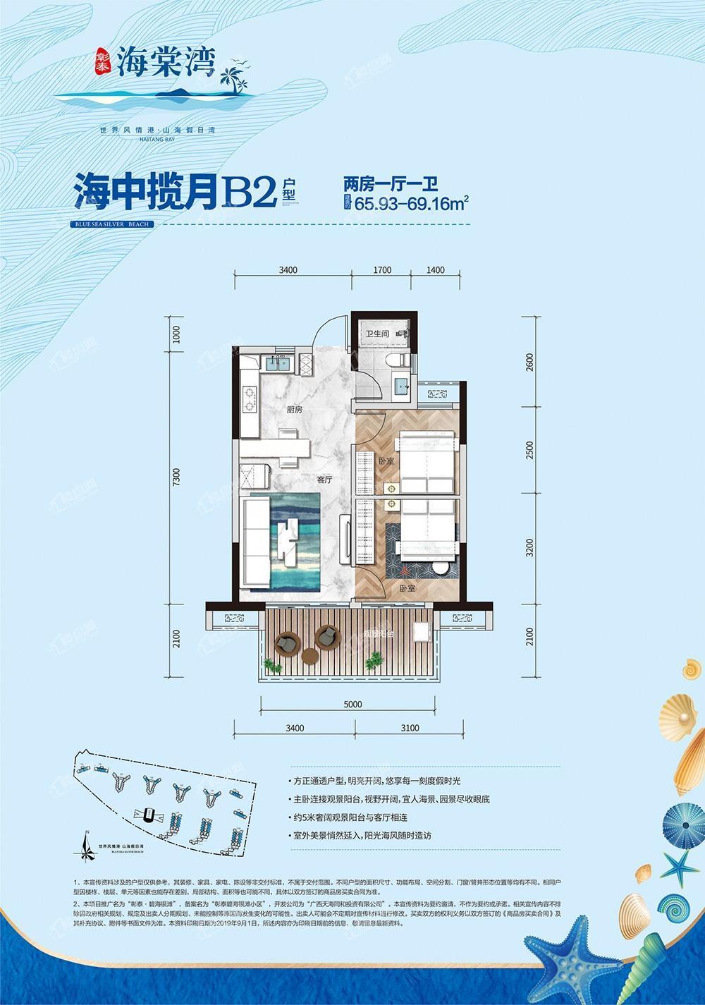 海棠湾B2户型 65.93㎡-69.16㎡两房一厅