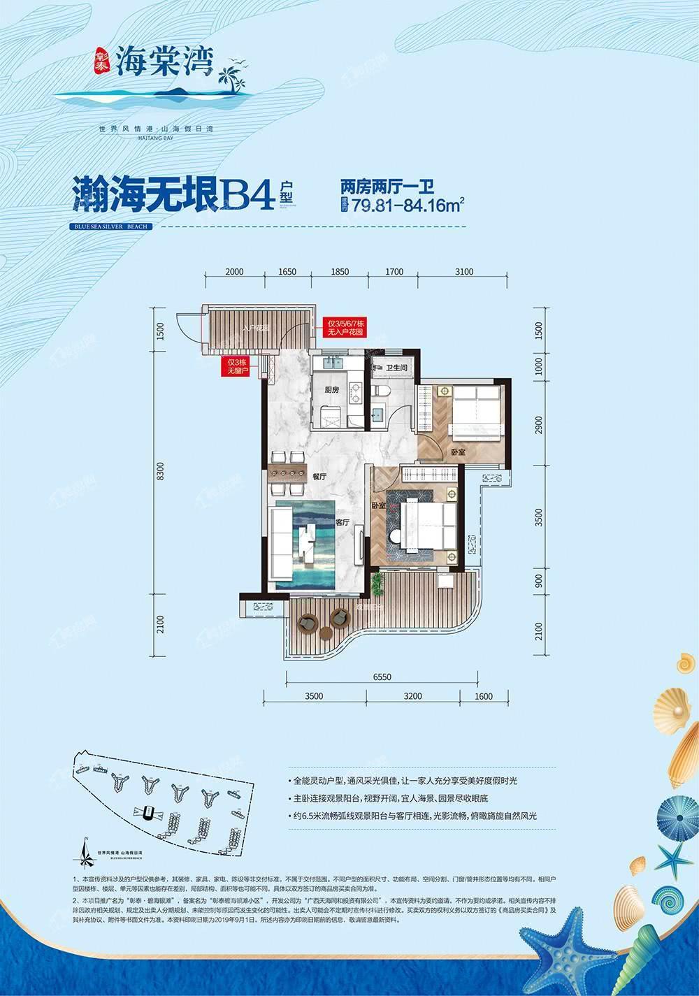 海棠湾B4户型 79.81㎡-84.16㎡两房两厅