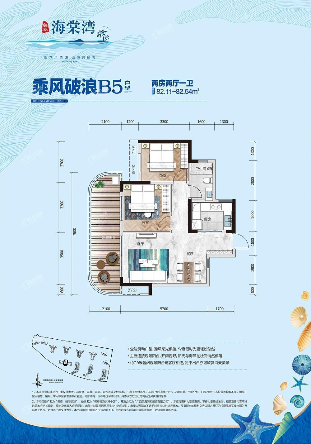 海棠湾B5户型 82.11㎡-82.54㎡两房两厅
