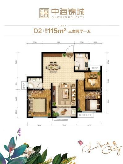 中海锦城户型图