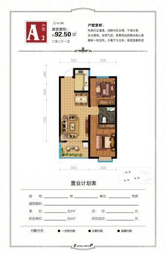 中格·云景小镇户型图
