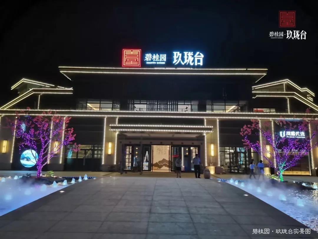 碧桂园·玖珑台