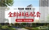 阳光城·丽景湾业主保障计划PRO
