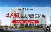 江与城推出最高优惠2万元活动