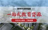 柳州华润中心全业态98折优惠