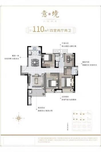 新浦西孔雀城·云樾东方意境110㎡户型 4室2厅2卫1厨