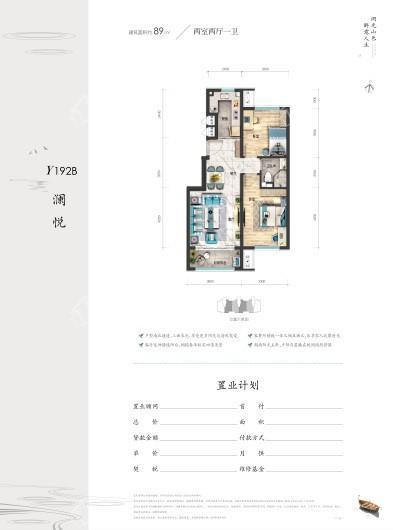 碧桂园·忆西湖Y192B户型 2室2厅1卫1厨