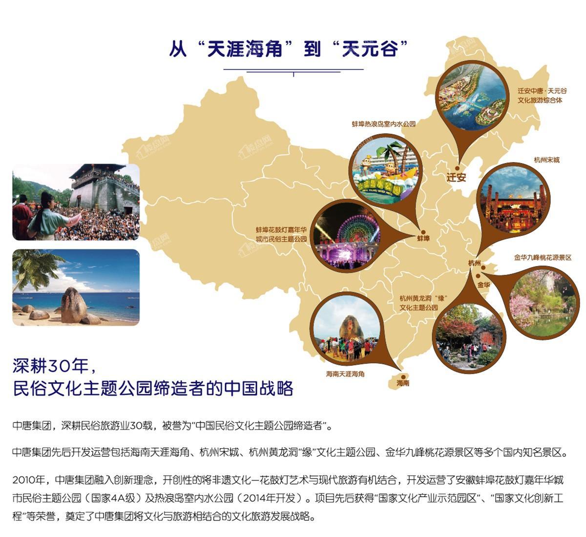 中唐·天元谷位置图