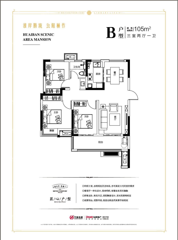 华地弘阳公馆四期畅园B户型